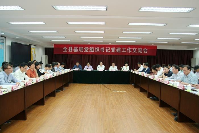全县基层党组织书记党建工作交流会召开
